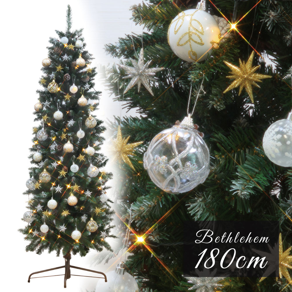 [全品ポイント10倍] 2020年9月11日(金)20:00-9月15日(火) 23:59 クリスマスツリー 180cm おしゃれ ドイツトウヒツリー ベツレヘムの星 オーナメント セット LED