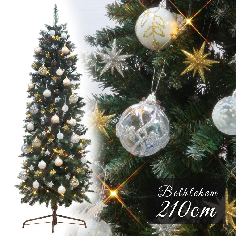 [全品ポイント10倍] 2020年9月11日(金)20:00-9月15日(火) 23:59 クリスマスツリー 210cm おしゃれ ドイツトウヒツリー ベツレヘムの星 オーナメント セット LED