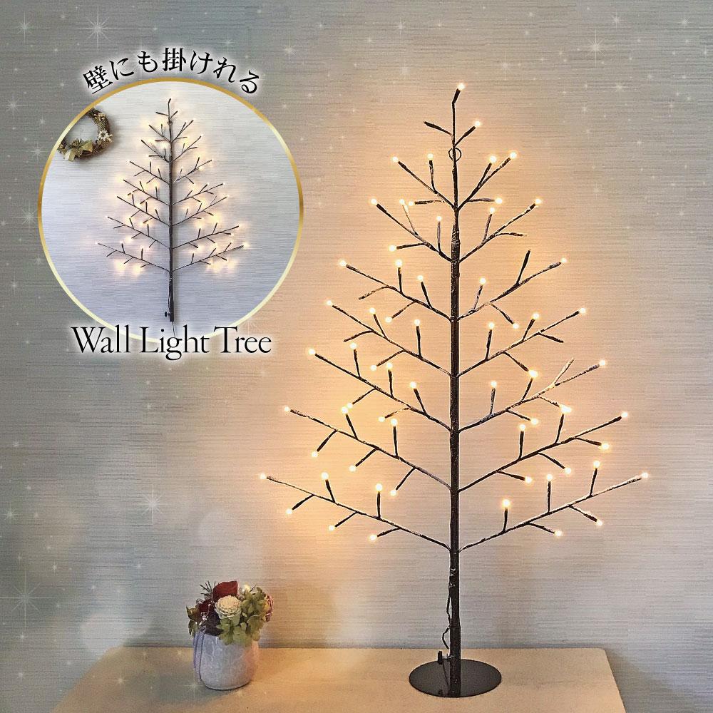 クリスマスツリー 北欧 おしゃれ クリスマスツリー 北欧 おしゃれ 90cm タペストリー wall light tree