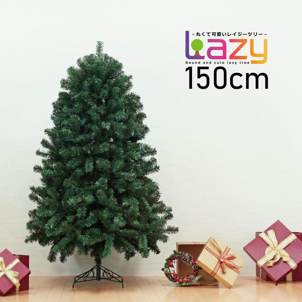 クリスマスツリー 北欧 おしゃれ クリスマスツリー 北欧 おしゃれ 150cm Lazy Tree