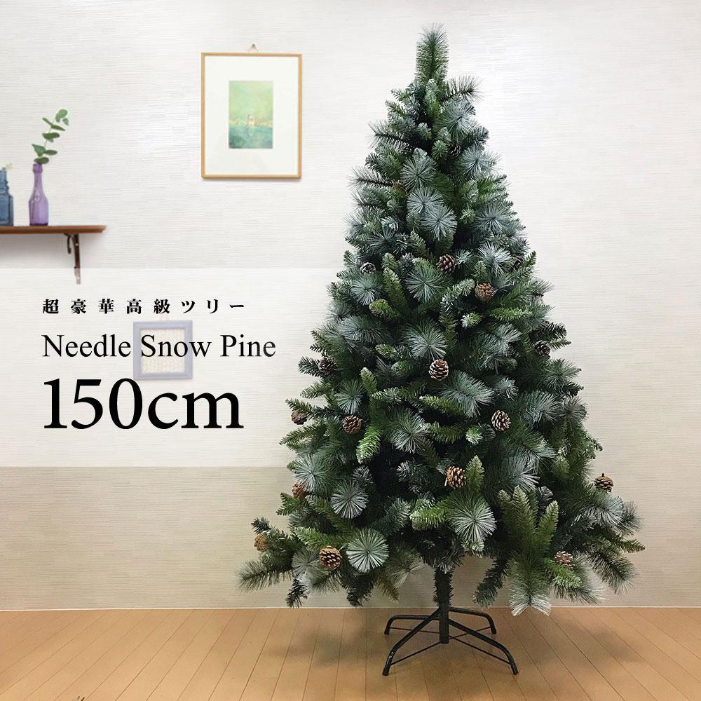 クリスマスツリー 北欧 おしゃれ クリスマスツリー 北欧 おしゃれ 150cm ニードルスノーパインツリー