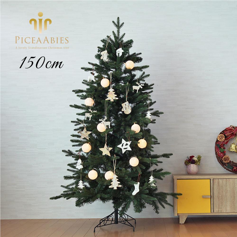 クリスマスツリー 北欧 おしゃれ クリスマスツリー 北欧 おしゃれ 150cm PiceaAbies オーナメント LED