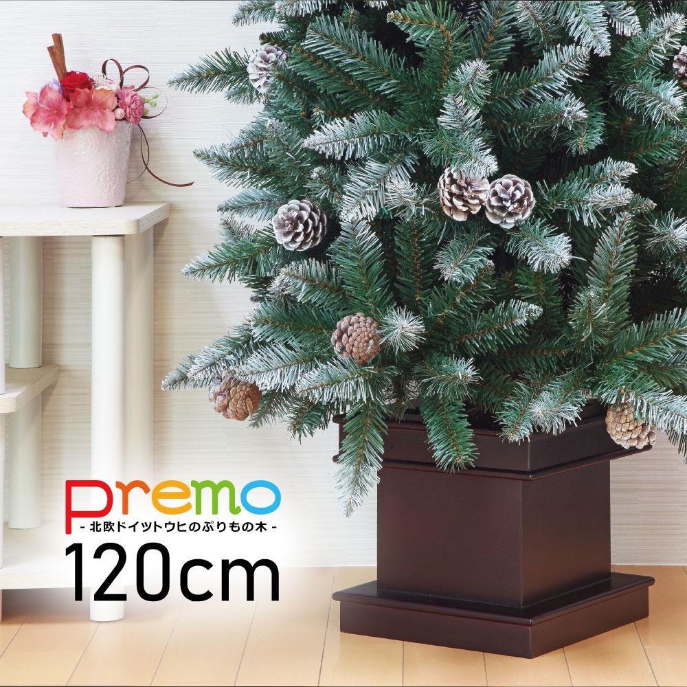 クリスマスツリー 北欧 おしゃれ クリスマスツリー 北欧 おしゃれ 120cm 木製ポット premo【pot】
