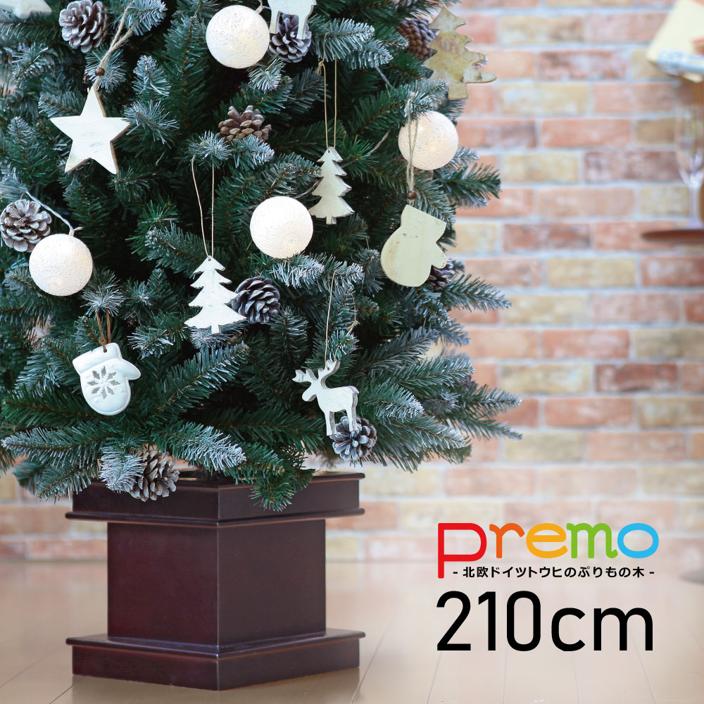 [全品ポイント10倍] 2020年9月11日(金)20:00-9月15日(火) 23:59 クリスマスツリー クリスマスツリー210cm おしゃれ 北欧 Premoの木 xclusive おしゃれ LED オーナメント セット