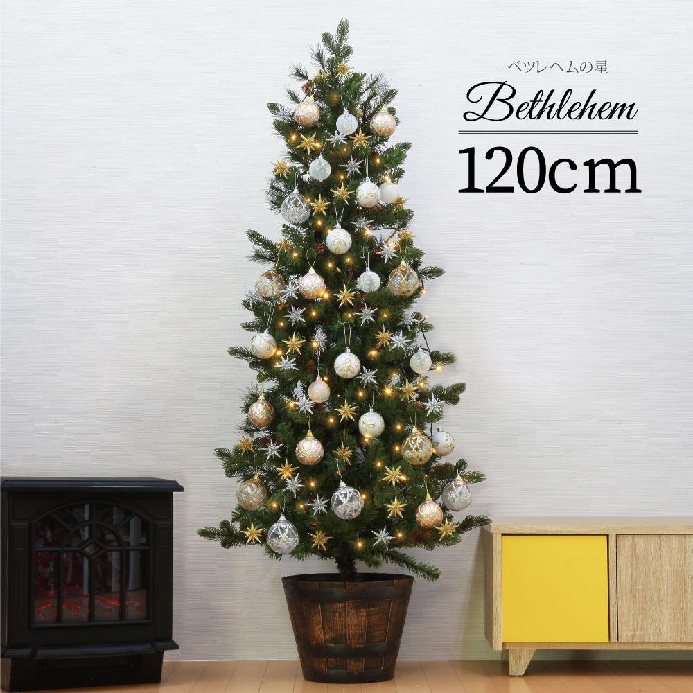 MVP18冠受賞 企業様 個人様に販売本数100000本突破 クリスマスツリー クリスマスツリー120cm おしゃれ 北欧 待望 飾り ベツレヘムの星 お気にいる プレミアムウッドベース セット オーナメント LED