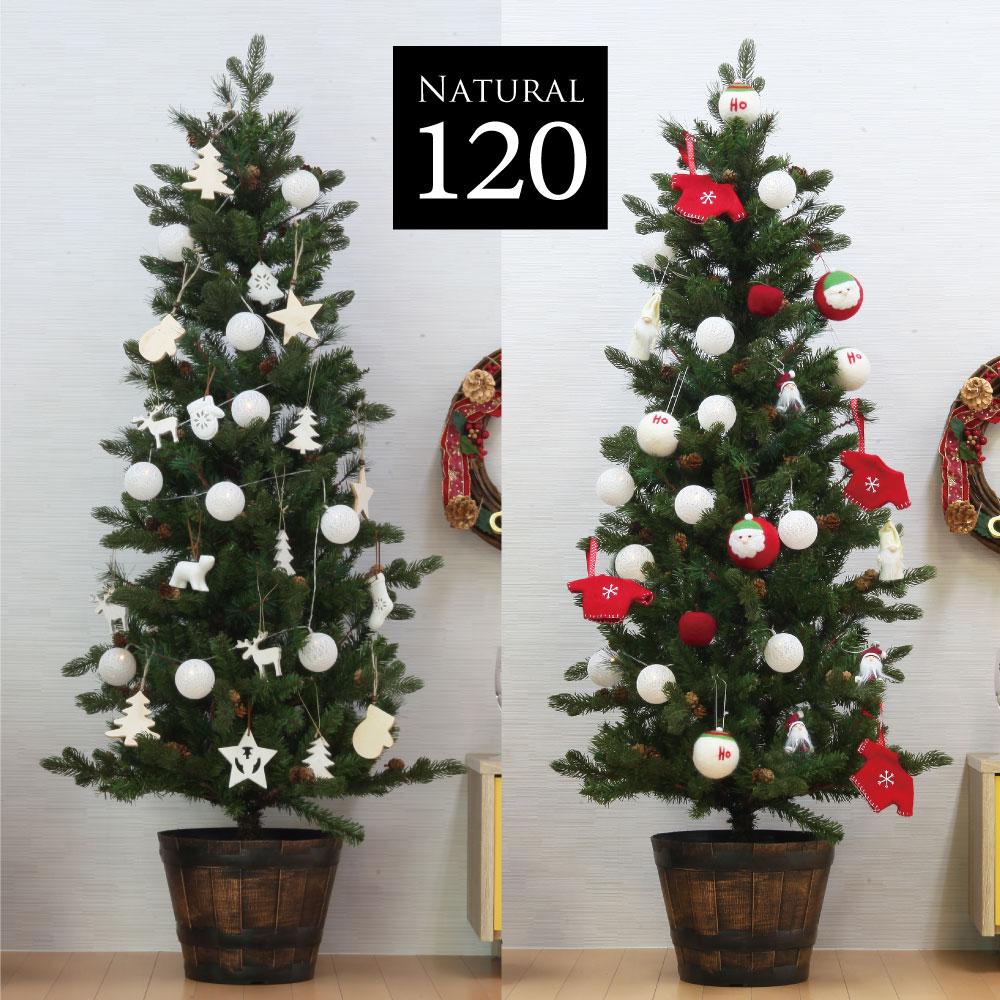 [全品ポイント10倍] 2020年9月11日(金)20:00-9月15日(火) 23:59 クリスマスツリー クリスマスツリー120cm おしゃれ 北欧 プレミアムウッドベース natural オーナメント セット LED