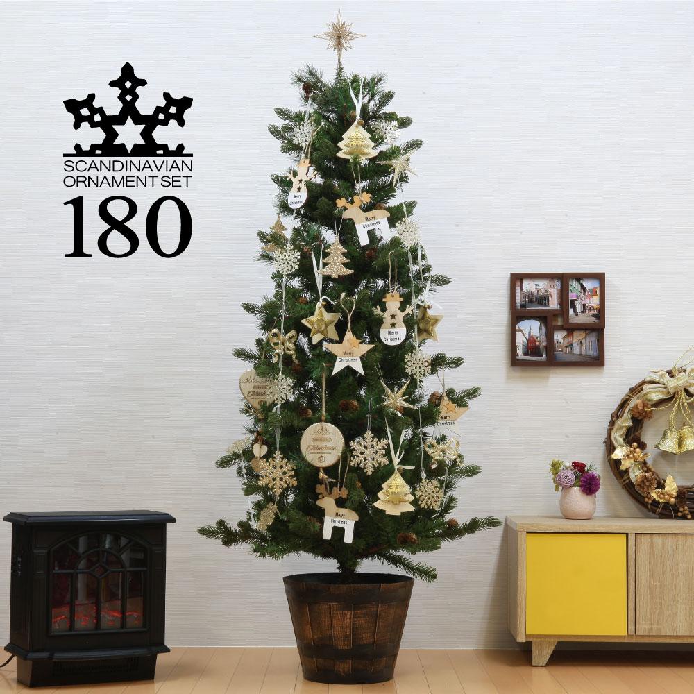 クリスマスツリー クリスマスツリー180cm おしゃれ 北欧 プレミアムウッドベース SCANDINAVIAN オーナメント セット