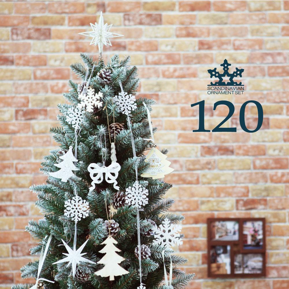 クリスマスツリー クリスマスツリー120cm おしゃれ 北欧 SCANDINAVIAN ドイツトウヒツリーセット