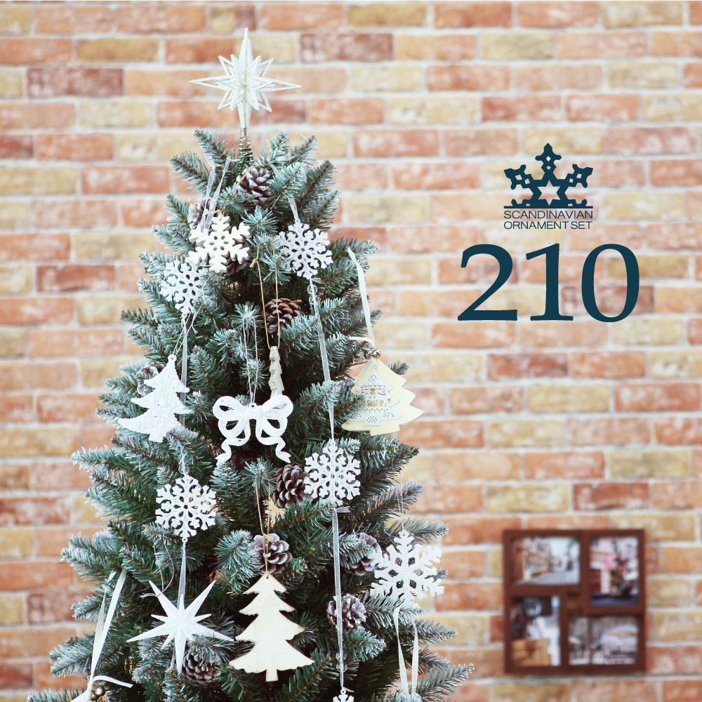 クリスマスツリー クリスマスツリー210cm おしゃれ 北欧 SCANDINAVIAN ドイツトウヒツリーセット
