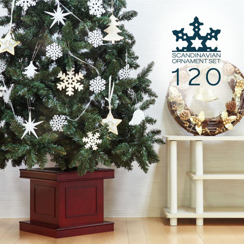 クリスマスツリー クリスマスツリー120cm おしゃれ 北欧 SCANDINAVIAN ウッドベースツリーセット LED【pot】