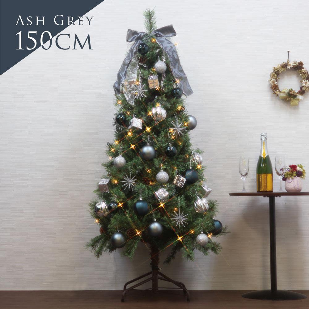 [全品ポイント10倍] 2020年9月11日(金)20:00-9月15日(火) 23:59 クリスマスツリー クリスマスツリー150cm おしゃれ 北欧 Spruce ASH GRY オーナメント セット LED