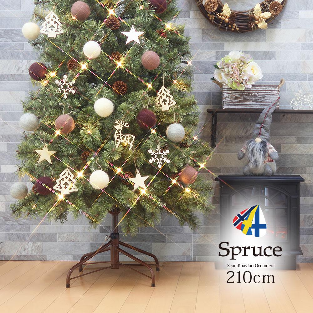 [全品ポイント10倍] 2020年9月11日(金)20:00-9月15日(火) 23:59 クリスマスツリー クリスマスツリー210cm おしゃれ 北欧 Spruce WOOL ウールボール オーナメント セット LED M