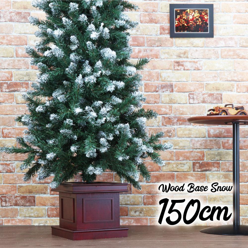 クリスマスツリー 北欧 おしゃれ ウッドベーススノースリムツリー150cm 木製ポットツリー ヌードツリー【pot】