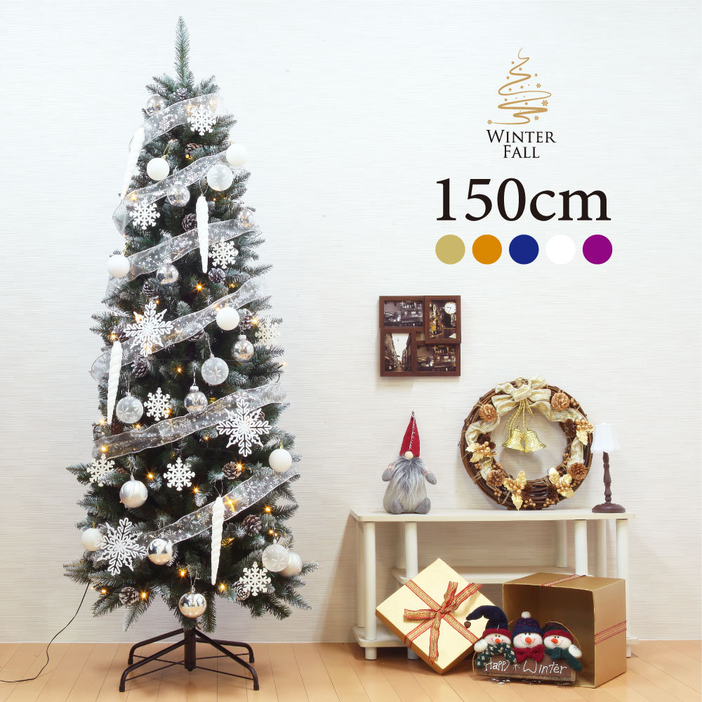 クリスマスツリー おしゃれ 北欧 Winter Fall 150cmドイツトウヒツリーセット LED オーナメント セット