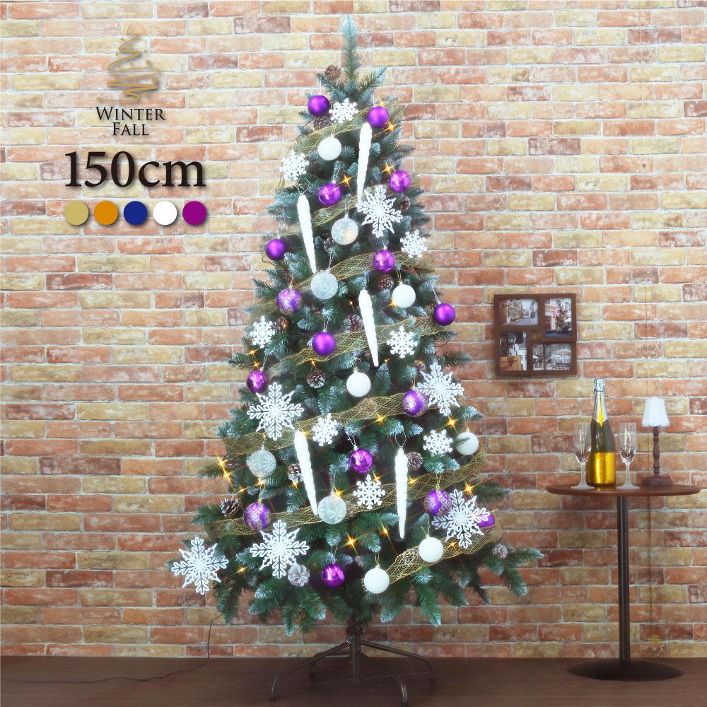 クリスマスツリー おしゃれ 北欧 Winter Fall 150cmドイツトウヒワイドセット LED オーナメント セット