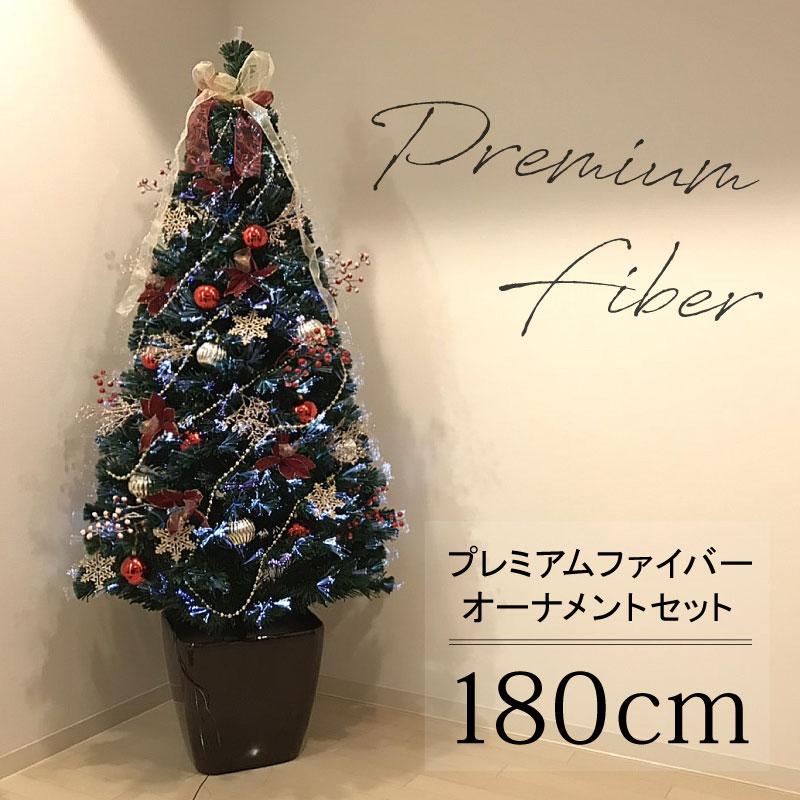 【今なら大特価】クリスマスツリー プレミアムファイバーツリーセット180cm おしゃれ
