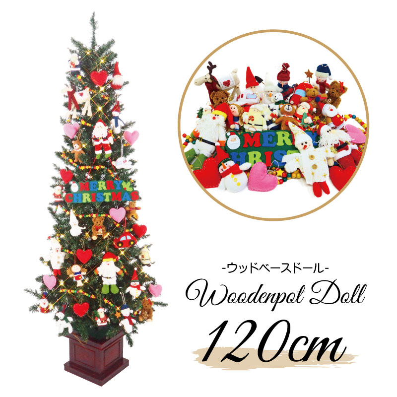 クリスマスツリー 北欧 おしゃれ LEDドールオーナメント ウッドベーススリムツリーセット120cm