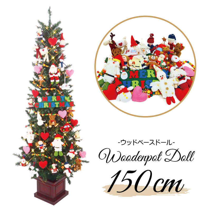 クリスマスツリー 北欧 おしゃれ LEDドールオーナメント ウッドベーススリムツリーセット150cm
