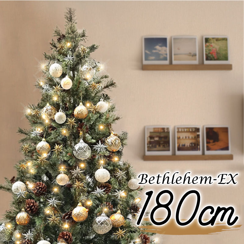 MVP18冠受賞 企業様 個人様に販売本数100000本突破 クリスマスツリー 北欧 おしゃれ 代引き不可 セット ベツレヘムの星-EX 飾り オーナメント LED 着後レビューで 送料無料 ヨーロッパトウヒツリーセット180cm