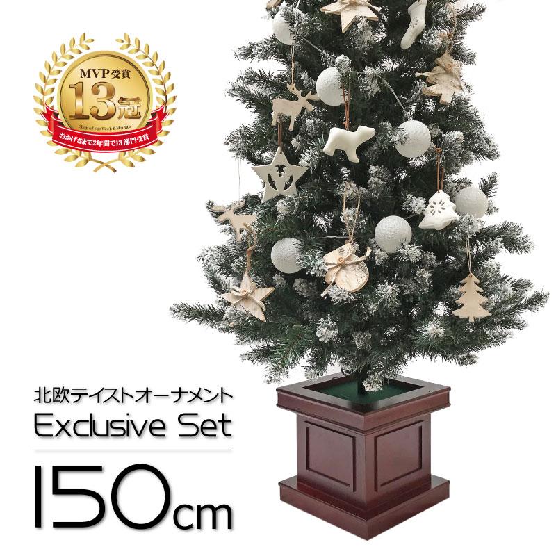 クリスマスツリー 北欧 おしゃれ オーナメント セット LED ウッドベーススリムツリーセット150cm LED 【hk】【pot】