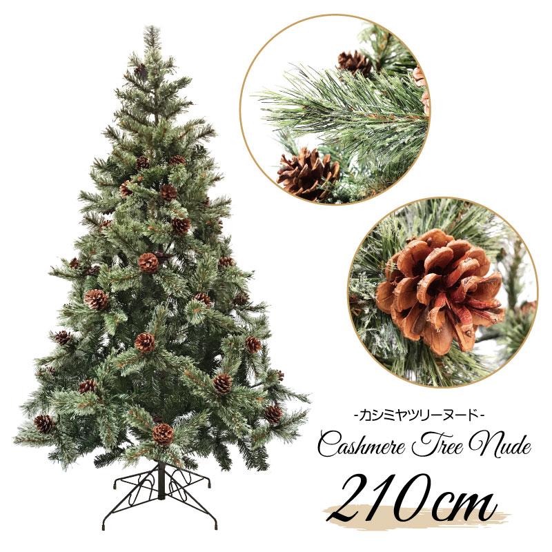 クリスマスツリー 北欧 おしゃれ カシミヤツリー210cm 2m 3m 大型 業務用