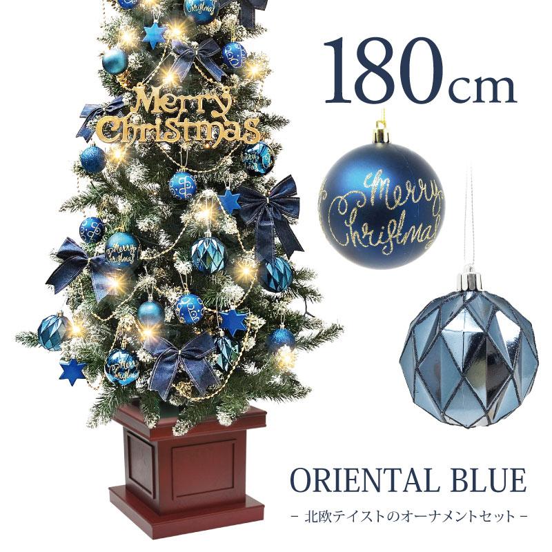 クリスマスツリー 北欧 おしゃれ LEDオリエンタルブルーオーナメント ウッドベーススリムツリーセット180cm LED