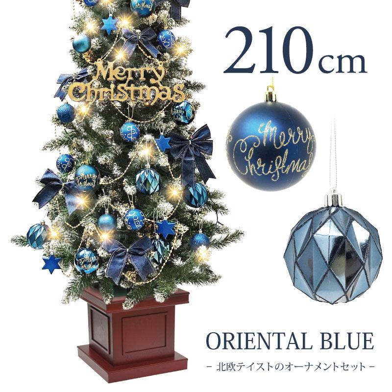 【只今ポイント最低14倍】クリスマスツリー LEDオリエンタルブルーオーナメント ウッドベーススリムツリーセット210cm おしゃれ LEDライト付き