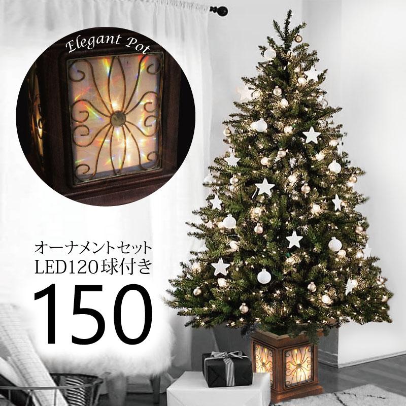 クリスマスツリー 北欧 おしゃれ フィルムポットプレミアムセットLED120球付き 150cm オーナメント セット LED