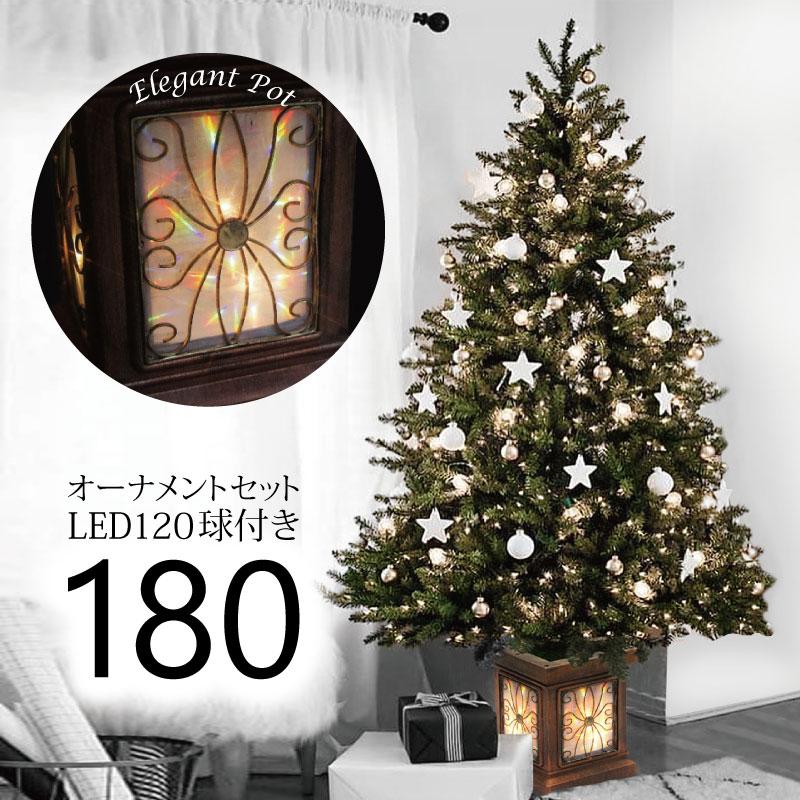 クリスマスツリー 北欧 おしゃれ フィルムポットプレミアムセットLED120球付き 180cm オーナメント セット LED