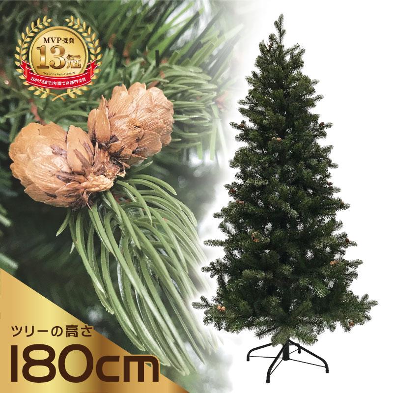 クリスマスツリー 北欧 おしゃれ テイスト 180cmパインコーンツリー【hk】