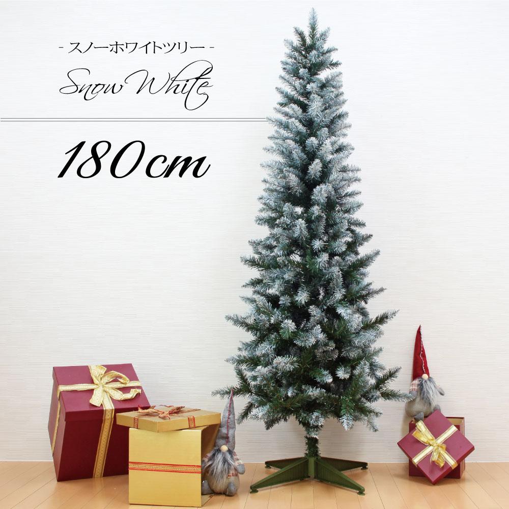 クリスマスツリー 北欧 おしゃれ スノーホワイトツリー180cm