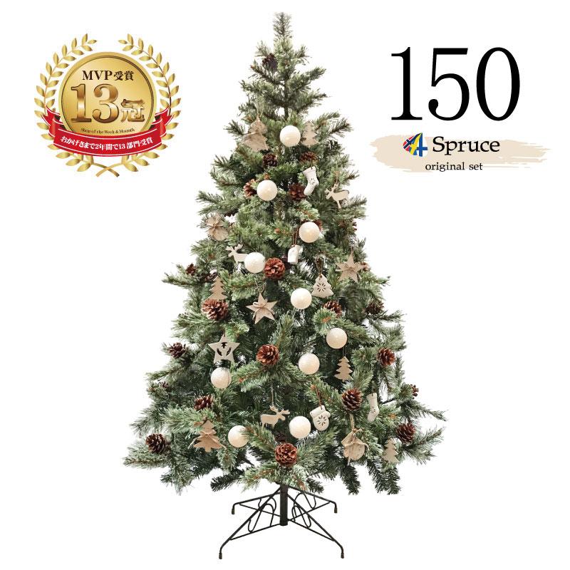 クリスマスツリー 北欧 おしゃれ ヨーロッパトウヒツリーセット150cm オーナメント セット LED