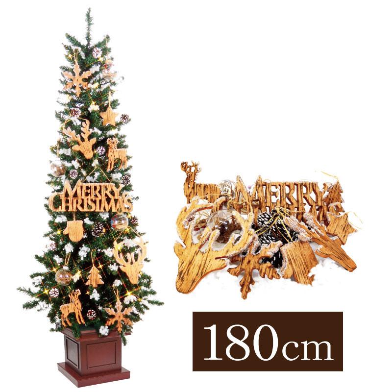 クリスマスツリー 北欧 おしゃれ LEDウッドオーナメント ウッドベーススリムツリーセット180cm オーナメント セット LED