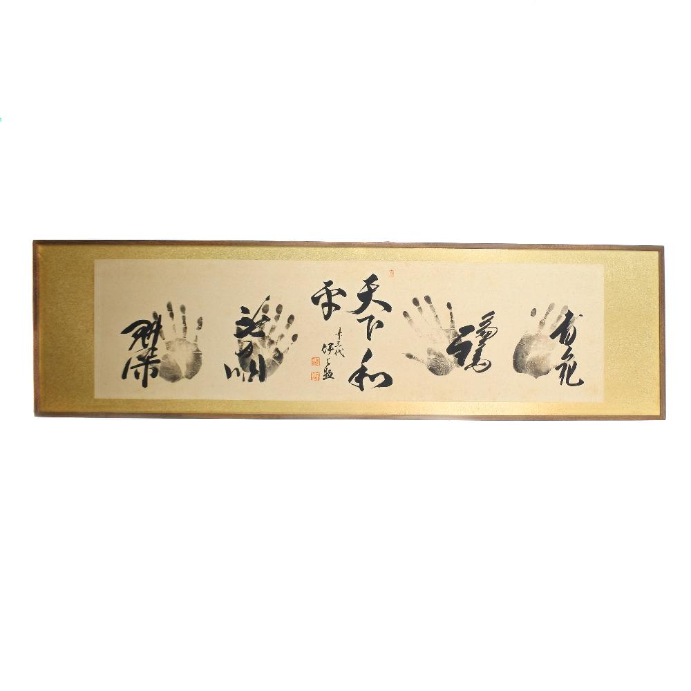 [大相撲/力士]23代式守伊之助の書 落款 木製額 4力士 手形サイン コレクション【中古】A-ランク
