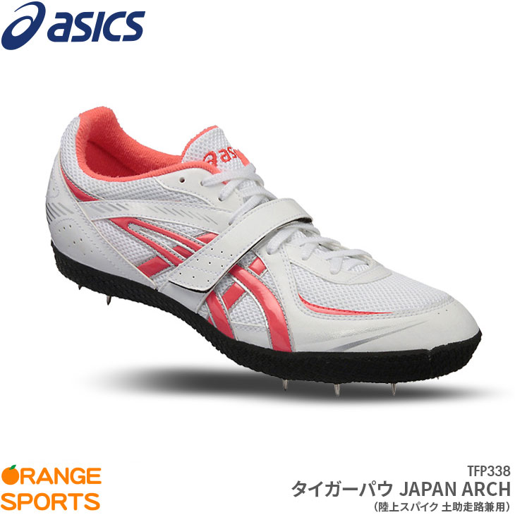 アシックス asics タイガーパウ JAPAN ARCH TIGER PAW JAPAN ARCH TFP338 陸上スパイク 土助走路兼用ホワイト×フラッシュコーラル(0106)