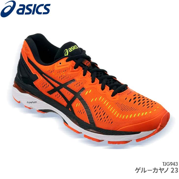 アシックス:asics ゲル-カヤ ノ23(3Dレギュラーラスト) GEL-KAYANO 23 TJG943 オレンジ×ブラック(0990) ランニングシューズ 陸上 マラソン