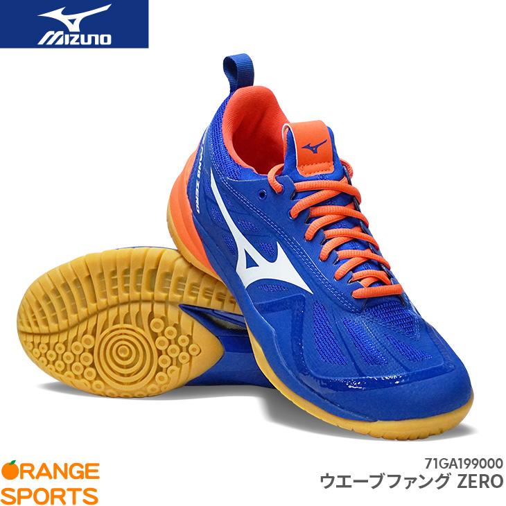 ミズノ MIZUNO ウエーブファング ゼロ WAVE FANG ZERO 71GA199000 ブルー×ホワイト×オレンジ バドミントンシューズ