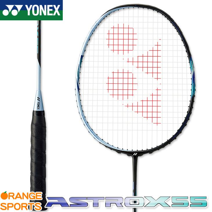 ヨネックス YONEX アストロクス 55 ASTROX 55 AX55 カラー:ライトシルバー(545) バドミントン バドミントンラケット 5U5・6(78g)