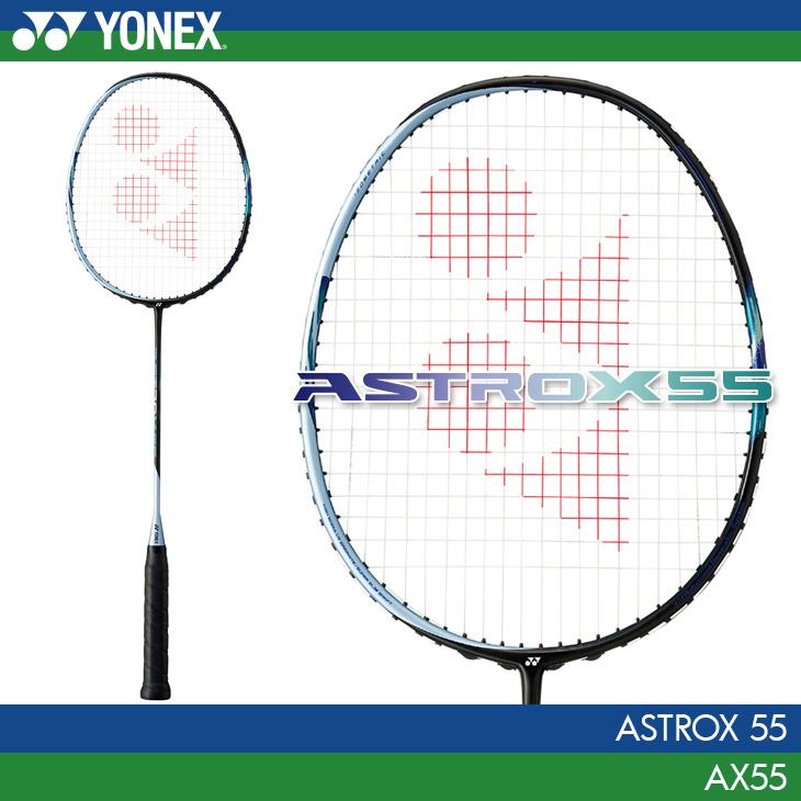 ヨネックス:YONEX アストロクス 55 ASTROX 55 AX55 カラー:ライトシルバー(545) バドミントンラケット 5U5・6(78g)