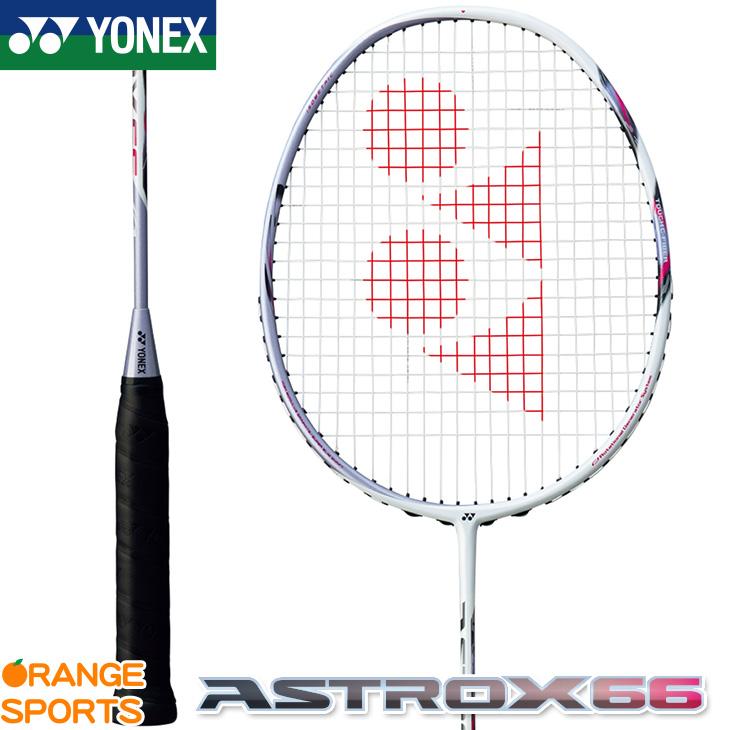 ヨネックス YONEX アストロクス 66 ASTROX 66 AX66 カラー:ミストパープル(354) バドミントン バドミントンラケット 4U(平均83g)5・6