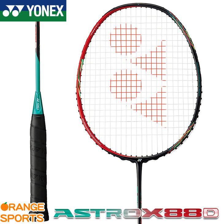 ヨネックス YONEX アストロクス 88 D ASTROX 88 D AX88D カラー ルビーレッド(338) バドミントン バドミントンラケット 4U4・5、3U4・5