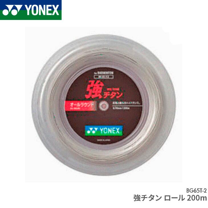 [激安ガット] ヨネックス YONEX 強チタン ロール 200mBG65T-2 バドミントン・ストリング・ガットカラー ホワイトのみゲージ:0.70mm/長さ200m特性 オールラウンド