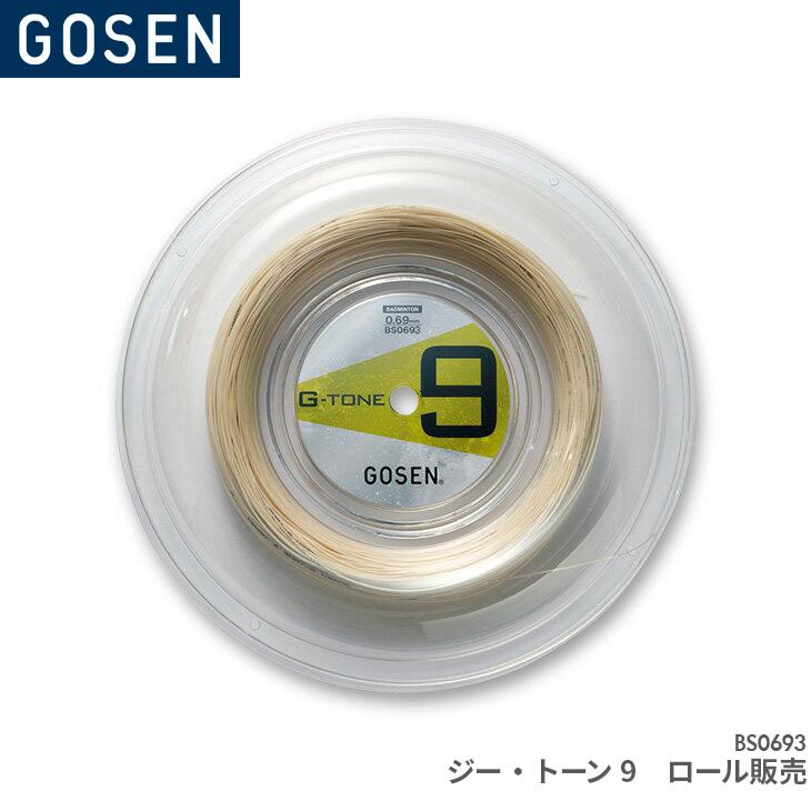 ゴーセン GOSEN ジー・トーン9 220mロール販売 G-TONE 9 BS0693 バドミントン ガット ストリング ゲージ:0.69mm 長さ:220m(722FT.)