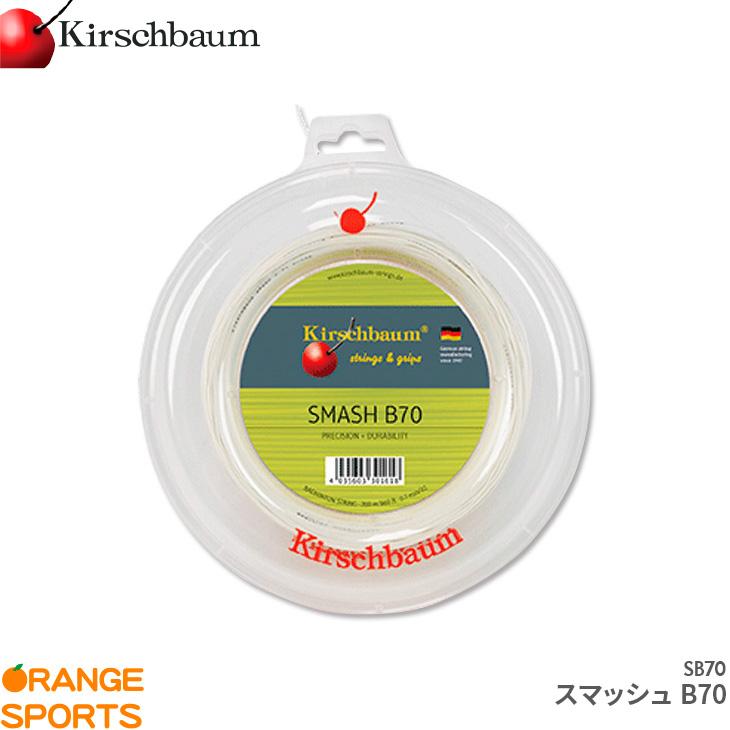 キルシュバウム:Kirschbaum スマッシュ B70 200mロール SB70 バドミントン ストリング ガット ゲージ 0.7mm 長さ:200m 構造:マルチフィラメント カラー:ホワイト