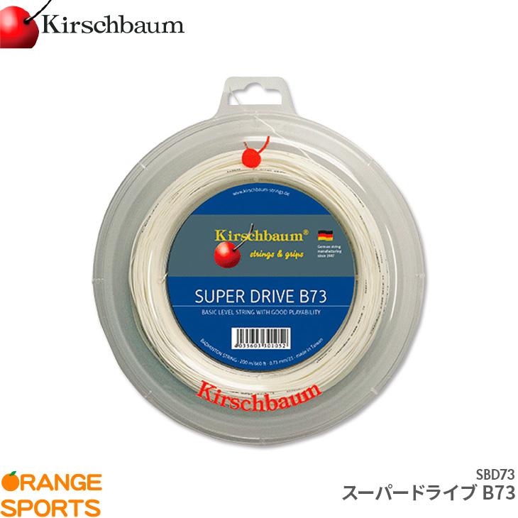 キルシュバウム:Kirschbaum スーパードライブ B73 200mロール SBD73 バドミントン ストリング ガット ゲージ 0.73mm 長さ:200m 構造:マルチフィラメント  カラー:ホワイト