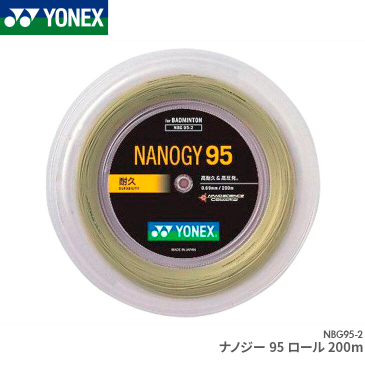 [激安ガット ポイント5倍] YONEX:ヨネックス ナノジー95 ロール 200mNANOGY95 Reel 200mNBG95-2 バドミントン・ストリング・ガットゲージ:0.69mm/長さ200m特性:反発