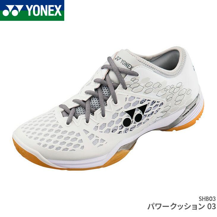 ヨネックス:YONEX  パワークッション03 POWER CUSHION 03 SHB03 カラー:ホワイト(011) バドミントンシューズ ローカット 3E設計