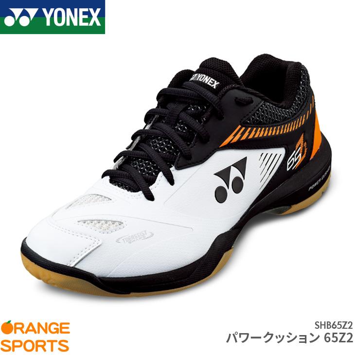 ヨネックス YONEX パワークッション 65Z2 POWER CUSHION 65 Z 2 SHB65Z2 ユニ 男女兼用 ホワイト/オレンジ(386) ローカット 3E