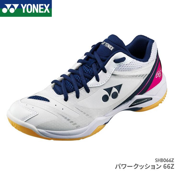 ヨネックス:YONEX  パワークッション66Z POWER CUSHION 66 Z SHB066Z カラー:ホワイト/ネイビー(100) バドミントンシューズ ローカット 2Eスリム設計