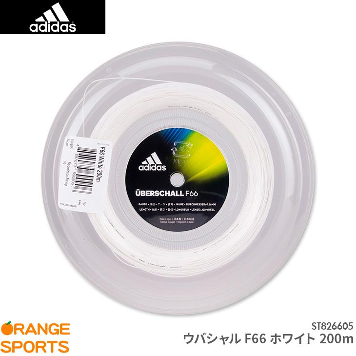 アディダス adidas ウバシャル F66 ホワイト 200m Uberschall F66 ST826605 0.66m バドミントン ストリング ガット 超極細 スピード重視